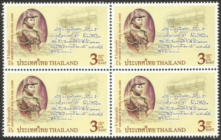 Thailand #2261 (2006) block of four