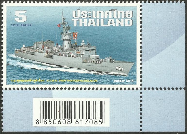 Thailand Post #TH-1055B (2014)